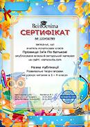 Сертифікат для вчителя